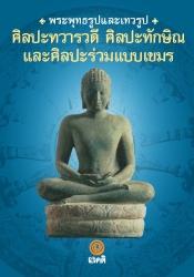พระพุทธรูปและเทวรูป : ศิลปะทวารวดี ศิลปะทักษิณ และศิลปะร่วมแบบเขมร