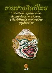 งานช่างศิลป์ไทย : จิตรกรรมไทย หุ่นและหัวโขน สลักหนังใหญ่และหนังตะลุง เครื่องไม้จำหลัก หล่อโลหะไทย บุดุนโลหะไทย