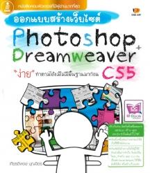 ออกแบบสร้างเว็บไซต์ Photoshop+Dreamweaver