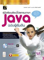 คู่มือเรียนเขียนโปรแกรมภาษา Java ฉบับผู้เริ่มต้น