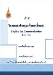ภาษาอังกฤษเพื่อการสื่อสาร