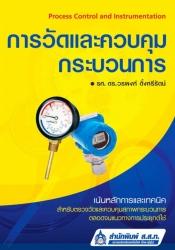 การวัดและควบคุมกระบวนการ (Process Control and Instrumentation)