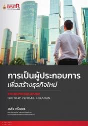 การเป็นผู้ประกอบการเพื่อสร้างธุรกิจใหม่ ENTREPRENEURSHIP FOR NEW VENTURE CREATION