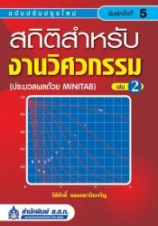 สถิติสำหรับงานวิศวกรรม เล่ม 2 (ประมวลผลด้วย MINITAB)