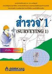สำรวจ 1 (Surveying 1)