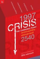 1997 Crisis ลอกคราบธุรกิจไทยหลังวิกฤตการณ์ ปี 2540