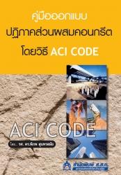 คู่มือออกแบบปฏิภาคส่วนผสมคอนกรีต ด้วยวิธี ACI Code_color