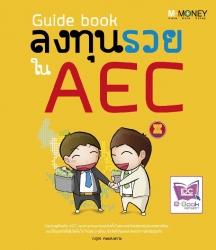 Guideลงทุนรวยใน AEC