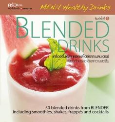 BLENDED DRINKS เครื่องดื่มหลากหลายสไตล์จากเบลนเดอร์