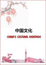 CHINAS CULTURAL HERITAGE วัฒนธรรมจีน